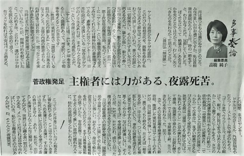 髙橋純子さんの鋭い論評!