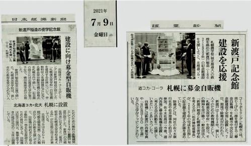 日経新聞と読売新聞